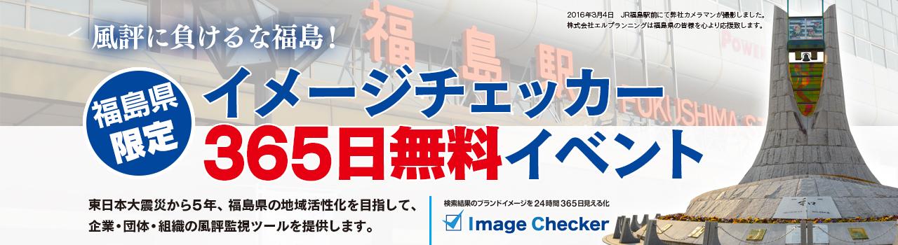 福島限定イメージチェッカー_TOP